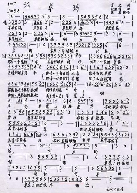 中同曲谱网降央卓玛鸿雁简谱-卓玛歌谱 降央卓玛